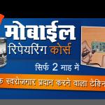 Mobile-Repairing-Institute-in Delhi Abcmit.com.png