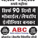Mobile Repairing Course in Delhi Abcmit.com.jpg